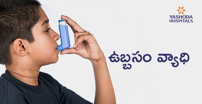Asthma Myths and Facts in Telugu