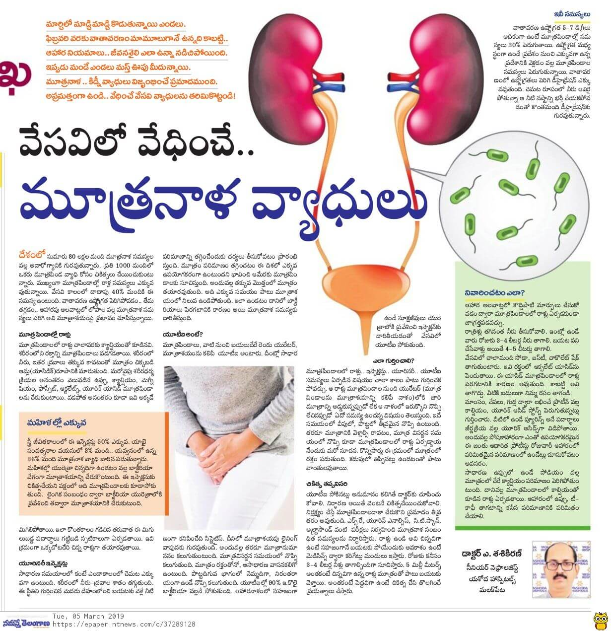 Urinary Infections in summer-Dr Sashi Kiran- Nephrologist